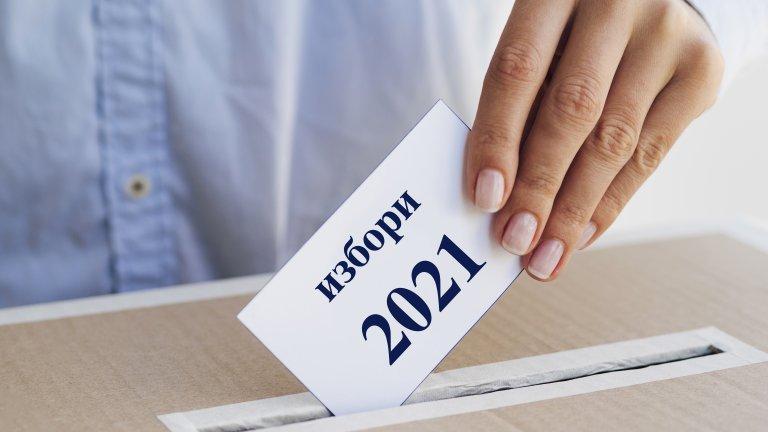 В този час на територията на страната започват изборите за Народно събрание. За първи път в новата ни история, българите гласуват масово в условията на...