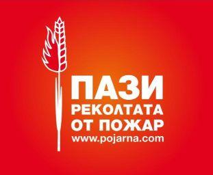 """Регионална дирекция Пожарна безопасност и защита на населението в Сливен стартира кампания """"Пази реколтата от пожари"""". За недопускане възникването на пожари,..."""