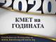 """Започва конкурсът """"Кмет на годината"""" 2020"""