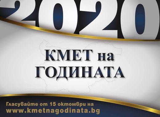 Почти година след местните избори отново е време гражданите да дадат оценка и избератКмет на годината, съобщаваторганизаторите от Портала на българските...