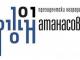 """Започва конкурсът за отличията в инициативата на президента Награда """"Джон Атанасов"""""""