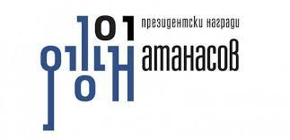 """На 25 май 2020 г. стартира ежегодният конкурс за Наградата """"Джон Атанасов"""" на Президента на Република България, носещ името на световноизвестния изобретател..."""
