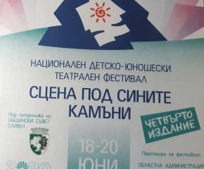 """Започва Националният детско-юношески театрален фестивал """"Сцена под Сините камъни"""""""
