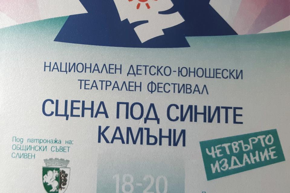 """От утре, 18 юни в Сливен започва Националният детско-юношески театрален фестивал""""Сцена под Сините камъни"""". Официалното откриване ще се състои в зала """"Зора""""..."""