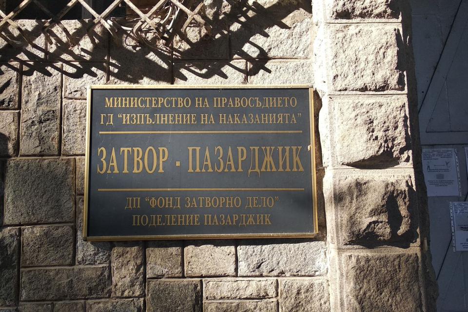 Обитател на затвора в Пазарджик, залавян 32 пъти да вари ракия в тоалетната до килията си, съди началниците за дискриминация. Поводът е, че при последното...
