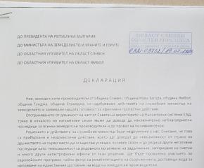"""Земеделци с протестна декларация срещу промените в УС на """"Напоителни системи"""" ЕАД"""""""