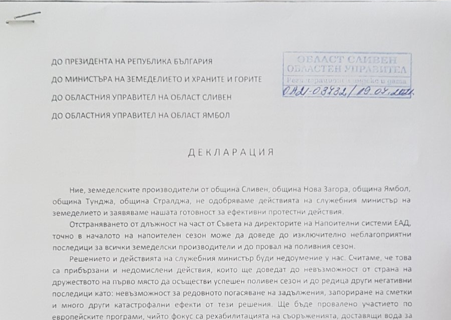 Земеделски производители от общините Сливен, Нова Загора, Ямбол, Тунджа и Стралджа изразиха категорично несъгласие и протест срещу решението на служебния...
