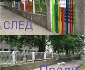Жители освежиха двора на детска градина в своето село