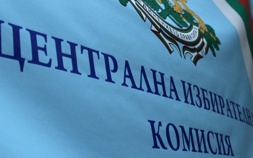 На 13 октомври от 10.00 часа, в Централната избирателна комисия ще се състои жребий за определяне на номерата в бюлетините за гласуване за президент и...
