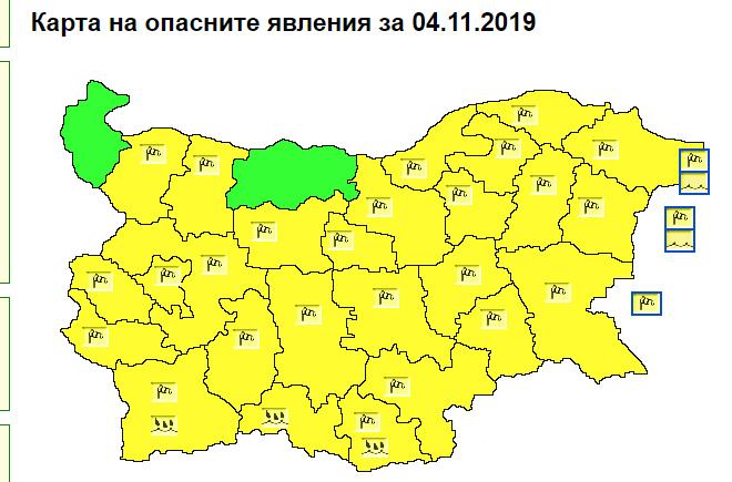 Жълт код е обявен за днес в 26 области, в това число Ямбол и Сливен. Причината е силен вятър, а на някои места и дъжд, съобщават от НИМХ. Изключение са...