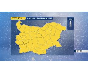 Жълт код за студено време за цялата страна в неделя