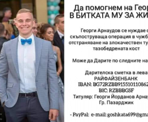 Зов за помощ! Млад мъж се нуждае от скъпа животоспасяваща операция